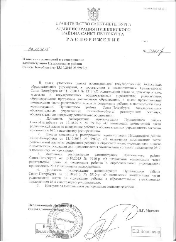 Постановление правительства рф от